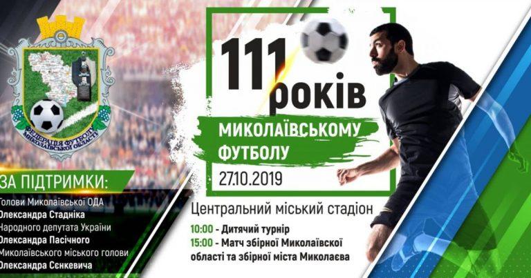 Увага! Відзначення 111-річчя Миколаївського футболу.