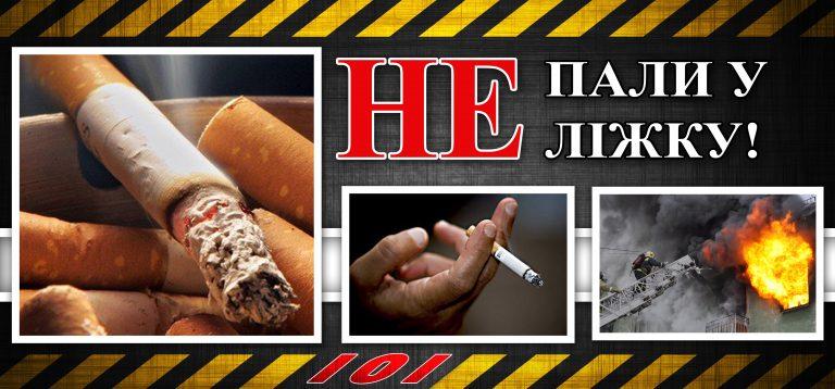 Необережність під час паління призвела до пожеж та загибелі людини