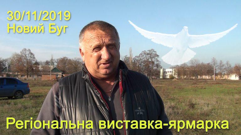Всеукраїнська виставка голубів та екзотичної птиці  в Новому Бузі