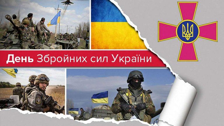 З Днем Зброних Сил України!