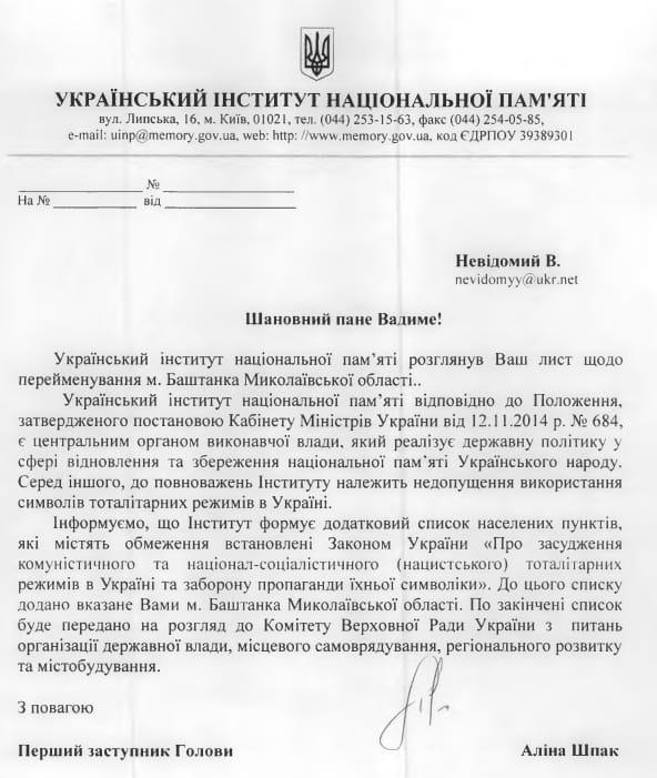 Місто Баштанка, що на Миколаївщині буде перейменоване!