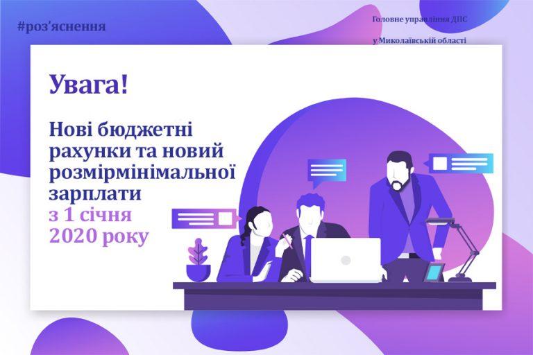 Головне управління ДПС у Миколаївській області інформує про нові бюджетні рахунки та новий розмір мінімальної зарплати  з 1 січня 2020 року