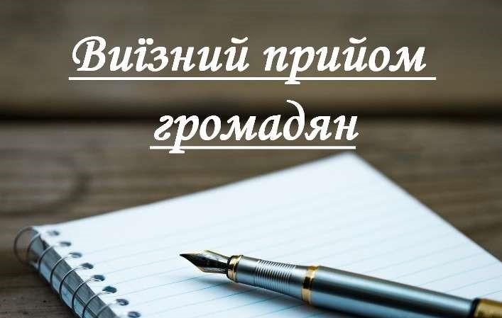 Відбудеться особистий виїзний прийом громадян керівництвом обласної ради