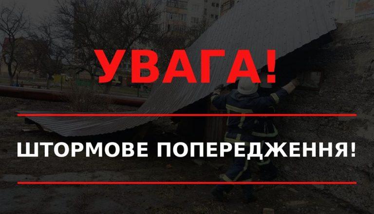 УВАГА‼️ШТОРМОВЕ ПОПЕРЕДЖЕННЯ від Миколаївського центру з гідрометеорології