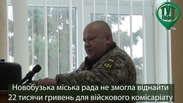 Новобузька міська рада не знайшла 22тис. гривень для військового комісаріату