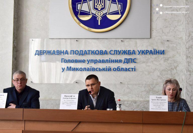 Для платників податків Миколаївщини проведено семінар