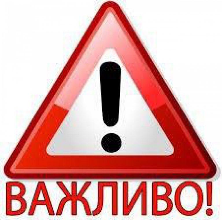 До уваги жителів Миколаївської області!