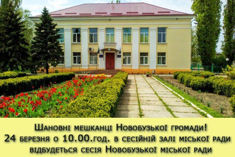 Увага! Сесія Новобузької міської ради
