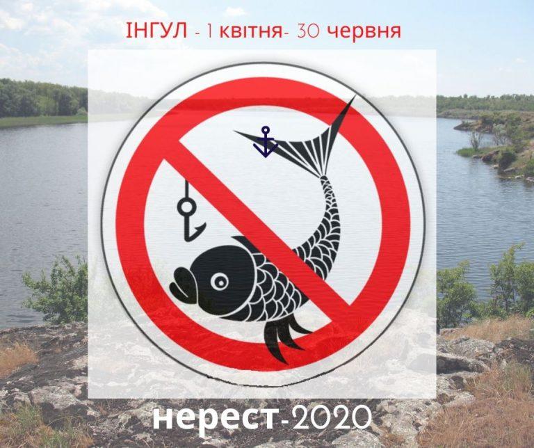 """РЛП """"Приінгульський"""" ЗВЕРТАЄМО УВАГУ!"""