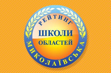 Рейтинг шкіл Миколаївської області 2019 року