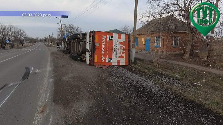 Аварія поблизу Новобузької ЗОШ√10
