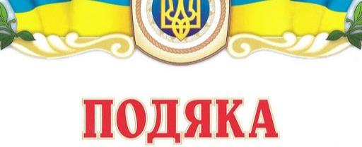 ТОВ «Софія Граніт» надала Баштанській громаді благодійну допомогу ‒ 300 тонн піску