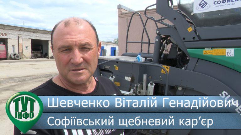 В селі Софіївка за рахунок підприємців відремонтовано дороги