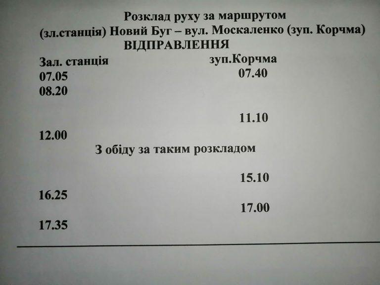 Розклад руху Новобузького міського автобусу з 01 червня 2020 року