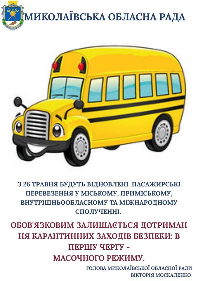 В Миколаївській області відновлюється автобусне сполучення