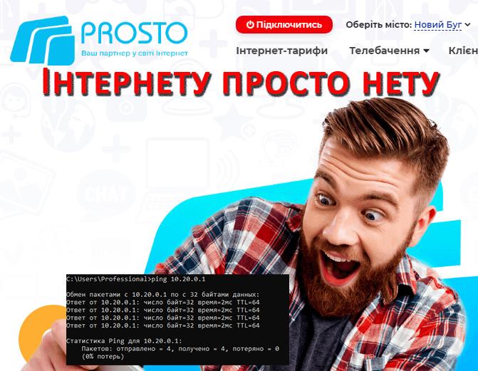 До уваги абонентів PROSTO.NET в Новому Бузі!