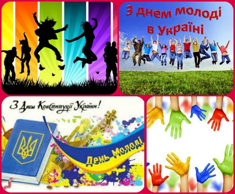 Святкування Дня млоді та Дня Конституції України у Новому Бузі