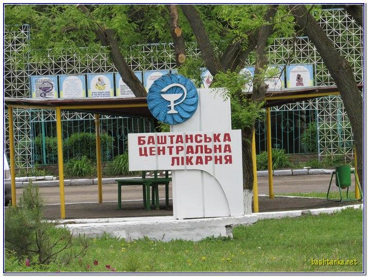 В Баштанському районі нових випадків захворювань на COVID – 19 не виявлено