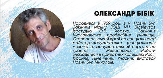 Етюд четвертий – Бібік Олександр