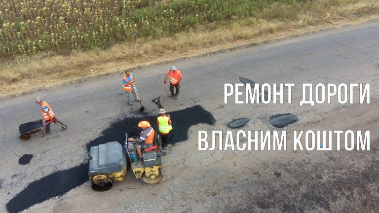 Ремонт дороги Новий Буг-Розанівка