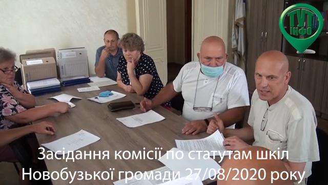 Відання с засідання комісії Новобузької міської ради. Про статути шкіл
