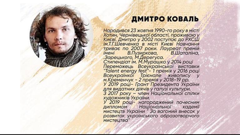 Етюд другий – Дмитро Коваль