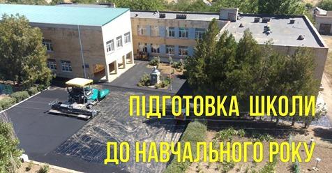 Школа Софіївської громади підготувалася до початку навчального року
