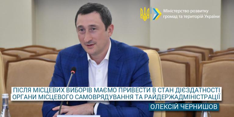 Олексій Чернишов: Після місцевих виборів маємо привести в стан дієздатності органи місцевого самоврядування та райдержадміністрації