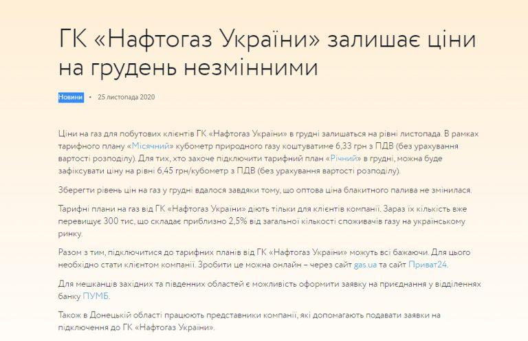 ГК «Нафтогаз України» залишає ціни на грудень незмінними