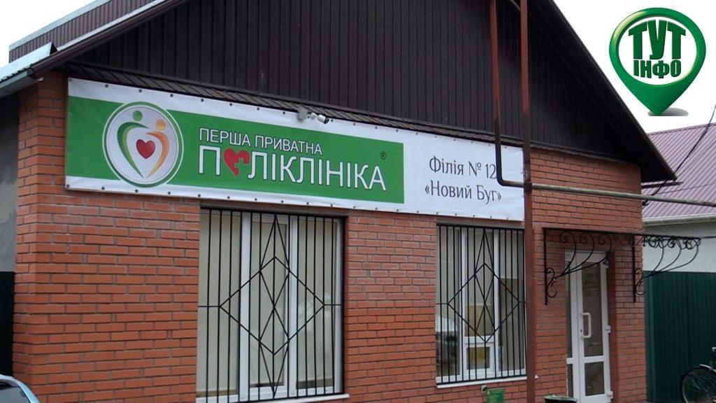 Новобузька філія №12 Перша приватна клініка
