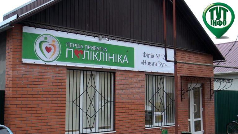 Відкриття першої приватної клініки у Новому Бузі