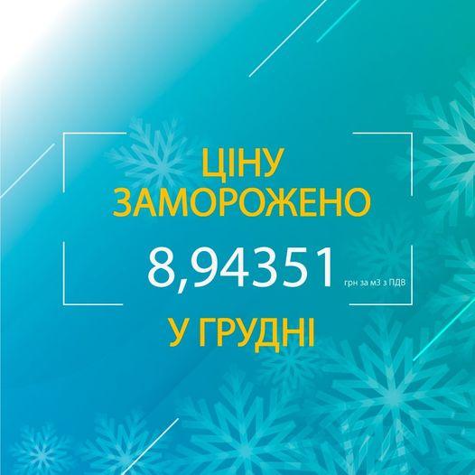 Миколаївгаз Збут: Ціна газу для побутових споживачів залишається на рівні попереднього місяця