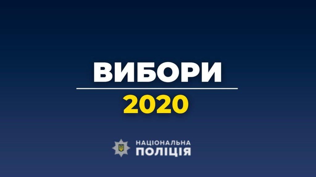 Поліція, вибори на Миколаївщині 2020