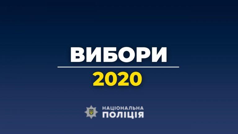 Миколаївські поліцейські продовжують забезпечувати правопорядку під час проведення виборі