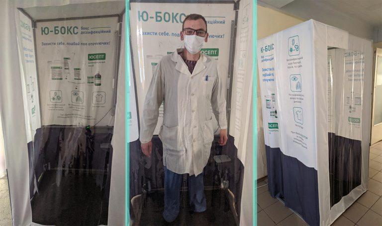 Дезінфекційні бокси «Ю-бокс» подарунок для Новобузької лікарні