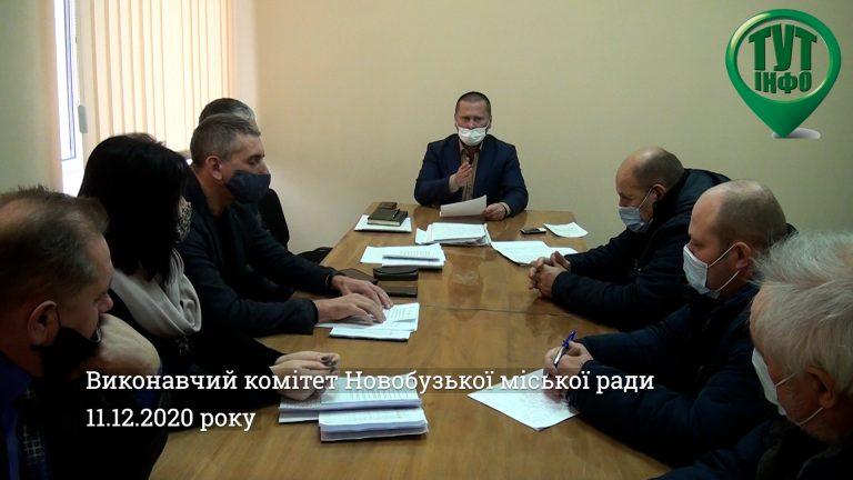 Виконком Новобузької міської ради схвалив Бюджет громади на 2021 рік