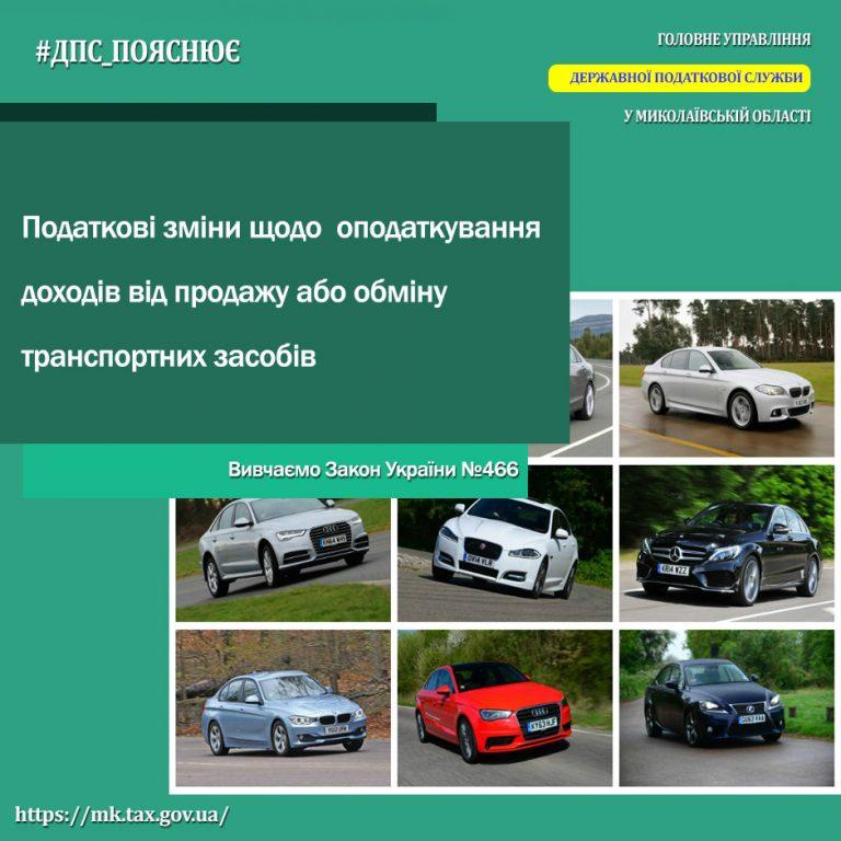 Вивчаємо Закон України №466:податкові зміни щодо оподаткування доходів від продажу або обміну транспортних засобів