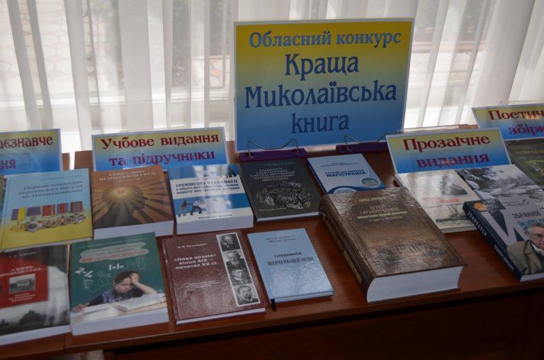 Розпочато прийом заявок для участі в щорічному обласному конкурсі «Краща Миколаївська книга»