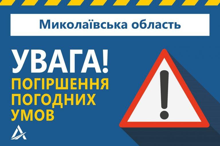 На Миколаївщину суне негода: мокрий сніг, сильний вітер та ожеледиця