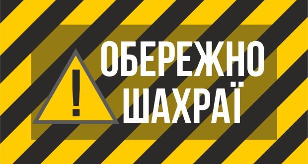 Будьте обачні! На Миколаївщині псевдоподатківці вимагають гроші у платників податків