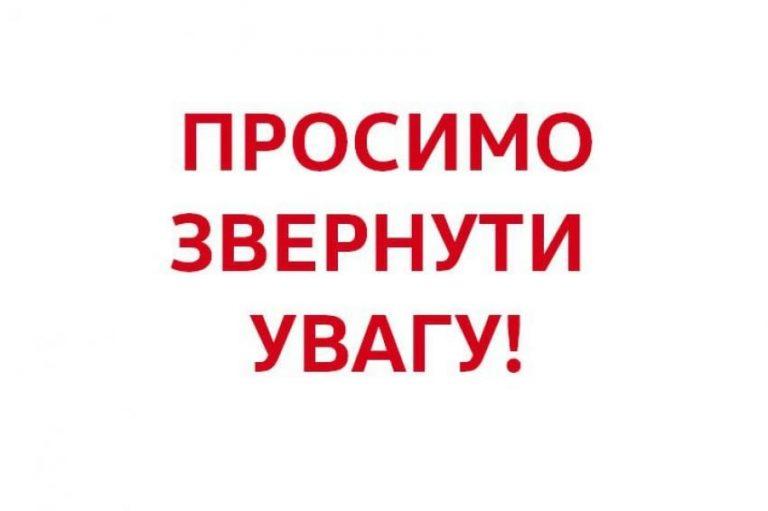 До уваги жителів Баштанського району!