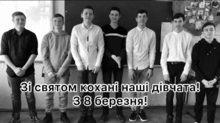 Жартівливе відео привітання з 8 березням від школярів