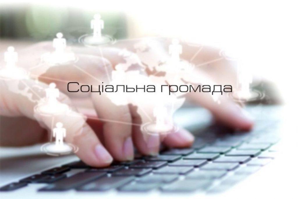 Інтегрована інформаційна система «Соціальна громада»